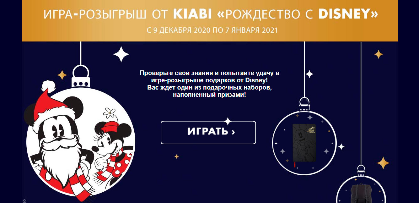 Акция KIABI и Disney «Рождество с Disney»!