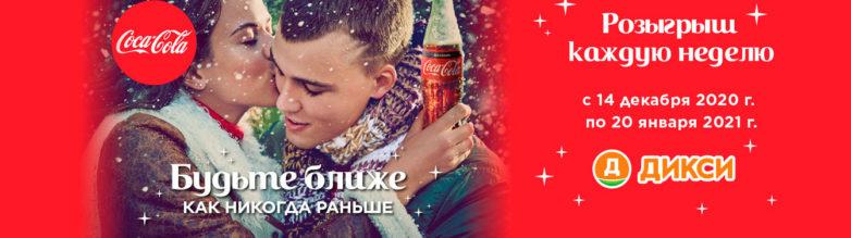 Акция Coca-Cola в Дикси