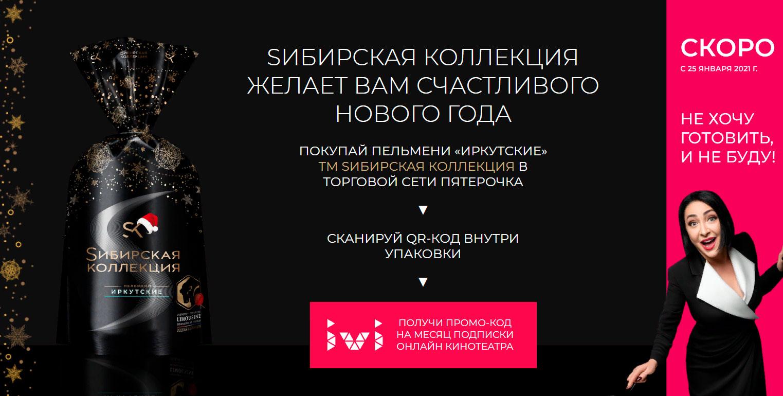 Акция Sибирская коллекция в Пятерочке «Поздравления с Новым годом»!