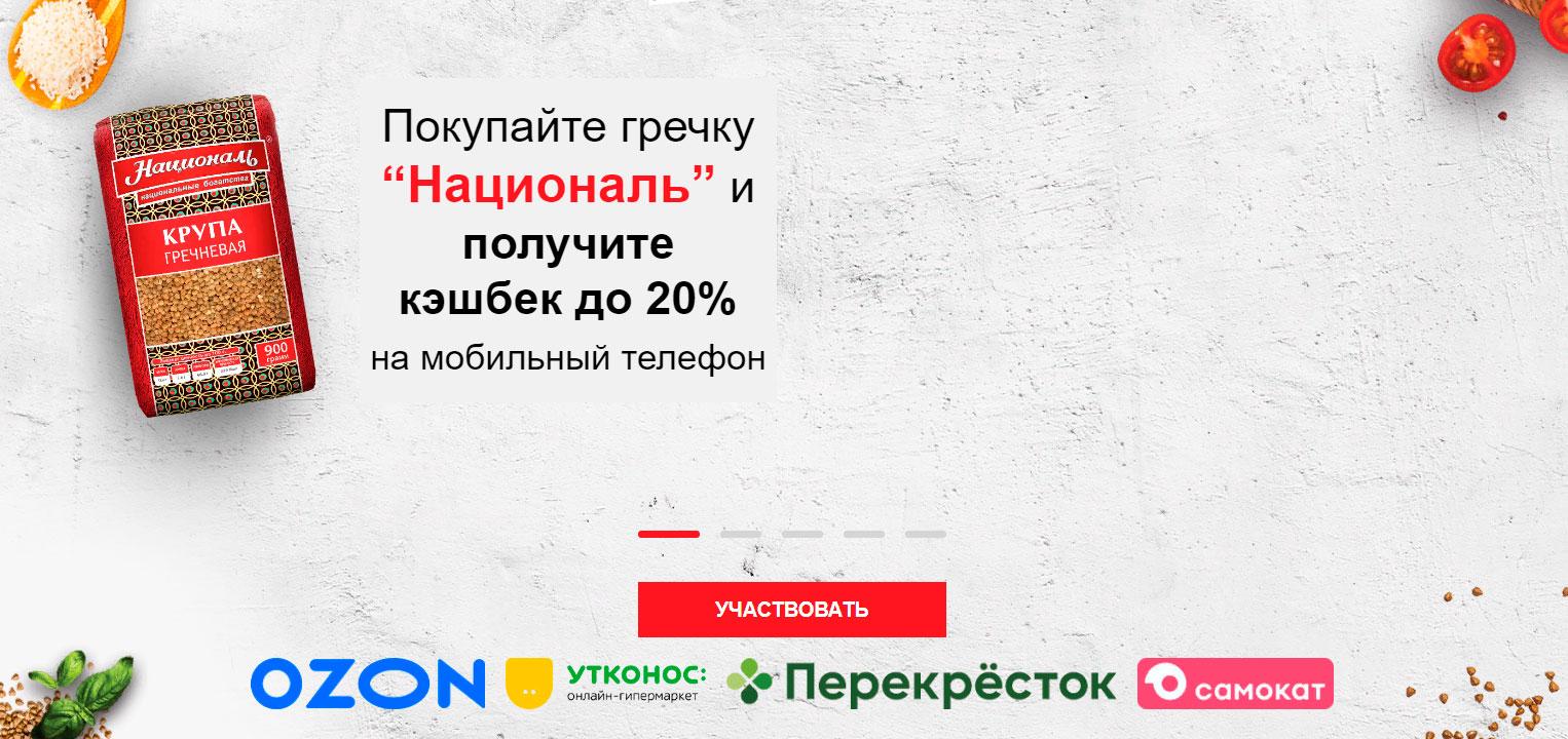 Акция Националь «Национальный кэшбек»!