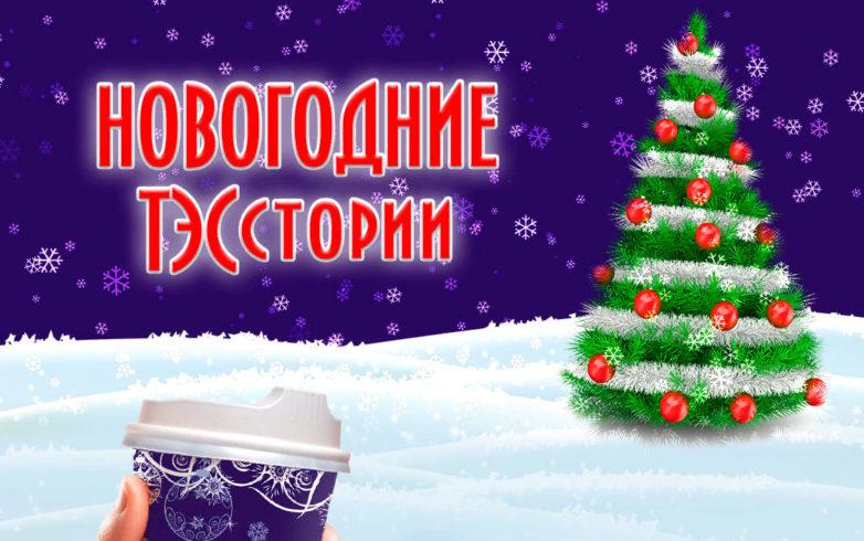 Акция АЗС ТЭС «Новогодние ТЭСстории»!