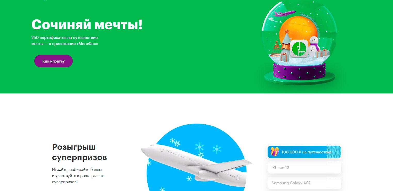 Акция Мегафон «Новогодний Марафон»!