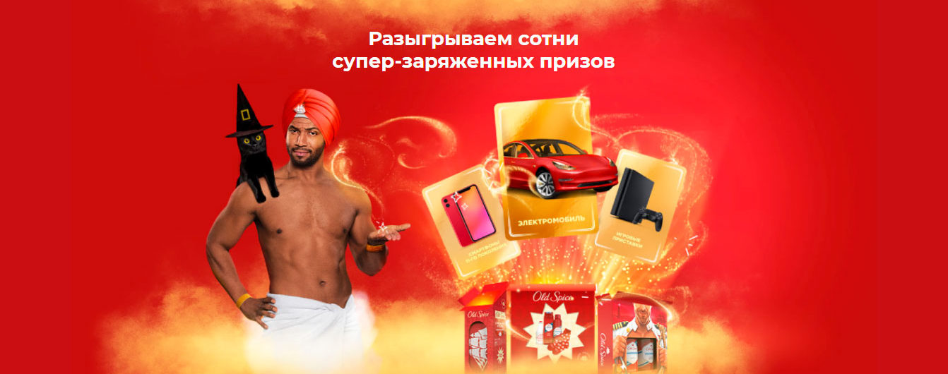 Акция Old Spice «Old Spice Magic Cards»!