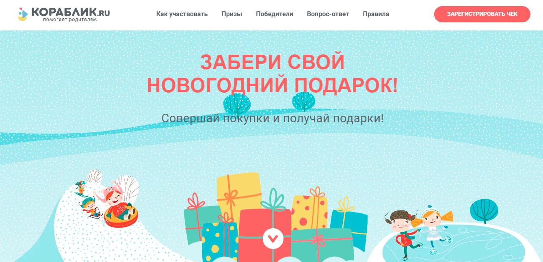 Акция Кораблик «Забери свой новогодний подарок!»