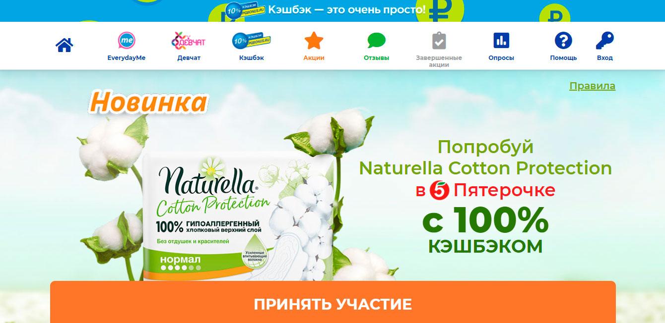 Акция Naturella в Пятерочке «Попробуй Naturella Cotton Protection со 100% кэшбэком»!
