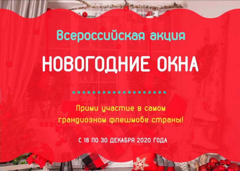 Всероссийская акция «Новогодние окна»!
