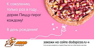 додо пицца скидка в день рождения