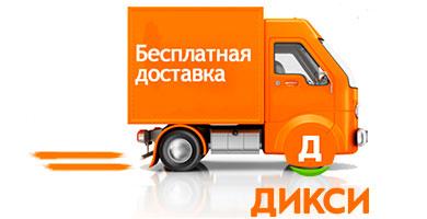 дикси доставка