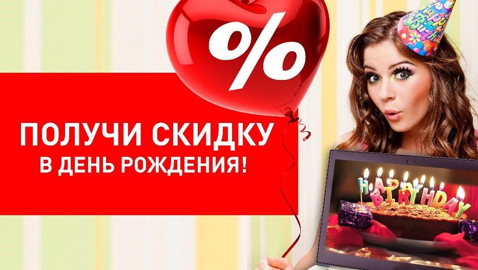 Глория Джинс скидка в День рождения
