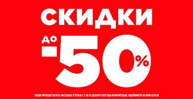 Акция Летуаль: скидки до 50%!