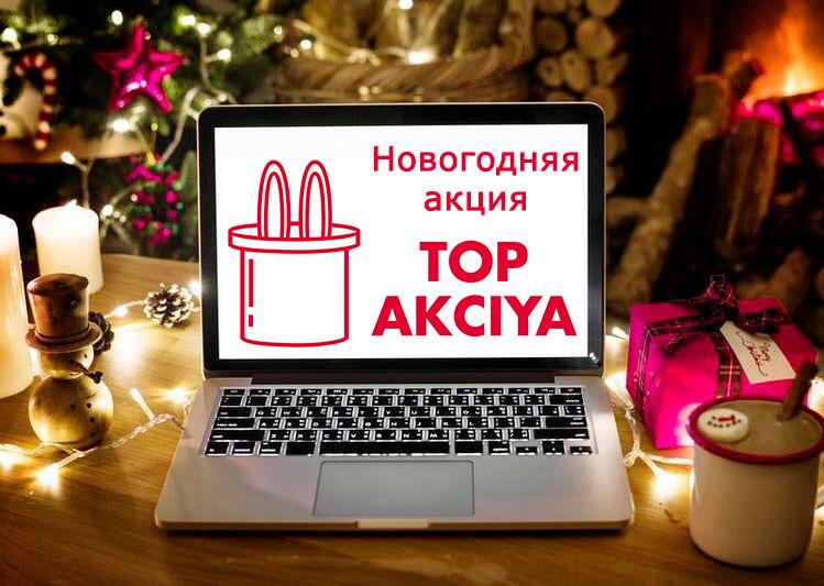 Новогодняя акция от портала TOP-AKCIYA.RU
