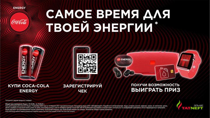 Акция Coca-Cola Energy и АЗС Татнефть