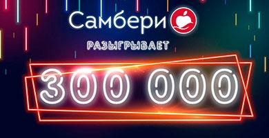 Акция Самбери 2020 «Самбери разыгрывает 300 000 рублей»!