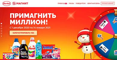 Акция Магнит и Henkel «Примагнить миллион»!