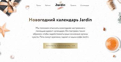 Акция Jardin «Новогодний календарь Jardin»!