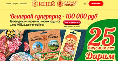 Акция Иней и Мясная История «25 ВКУСНЫХ ЛЕТ: Дарим деньги»!