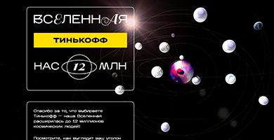 Акция Тинькофф «Вселенная Тинькофф»!