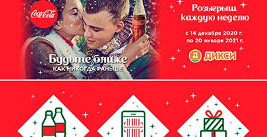Акция Coca-Cola в Дикси «Будьте ближе, как никогда раньше»!