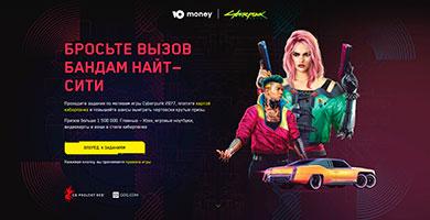 Игра ЮMoney и Cyberpunk 2077 «Cyberpunk 2077»!