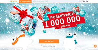Акция ОРТЕКА «Розыгрыш 1 000 000 рублей»!