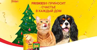 Акция Friskies в Дикси «Счастье в каждый дом!»