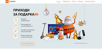 Акция Xiaomi «Приходи за подаркаMi»!
