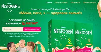 Акция Nestogen в Магните «Мама, папа, я- здоровая семья»!