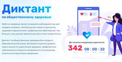 Всероссийский диктант по общественному здоровью!