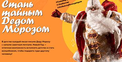 Акция «Стань тайным Дедом Морозом»!