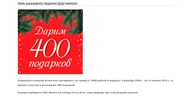 Акция Milavitsa «Дарим 400 подарков!»