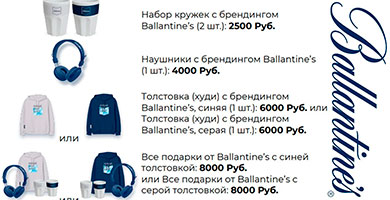 Акция Ballantines!