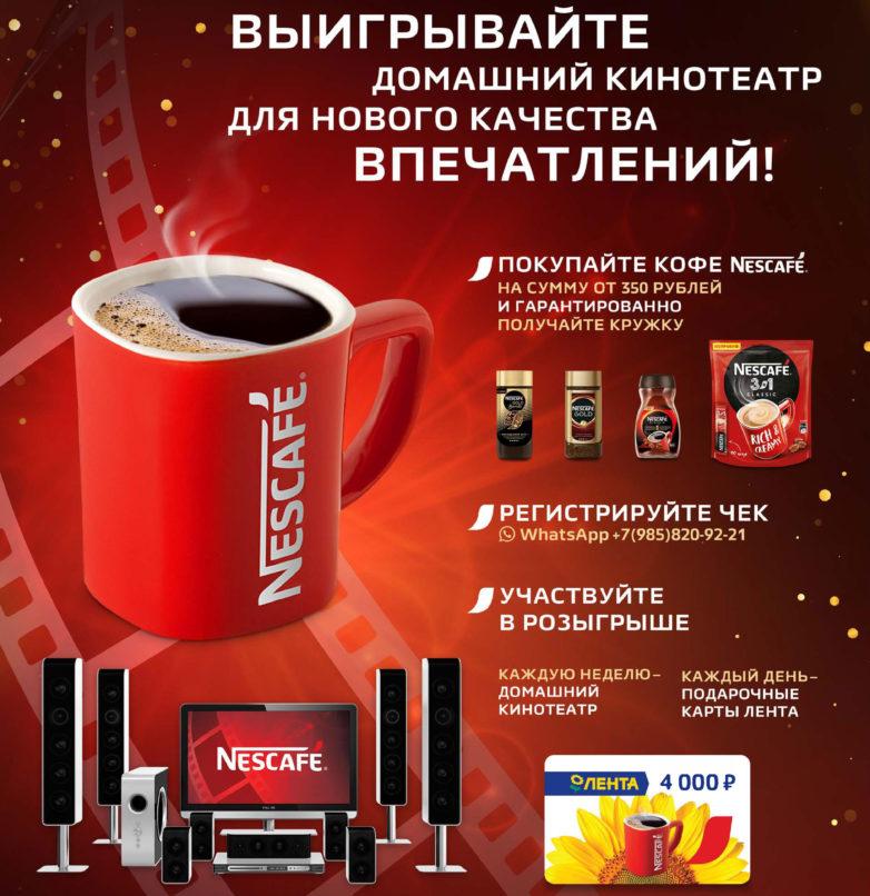Акция «Nescafe в Лента»!