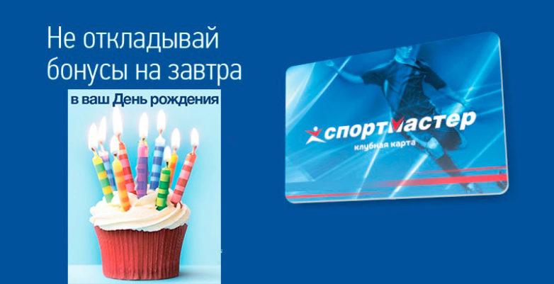 спортмастер скидка в день рождения