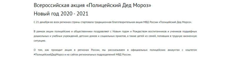 Всероссийская акция Полицейский Дед Мороз