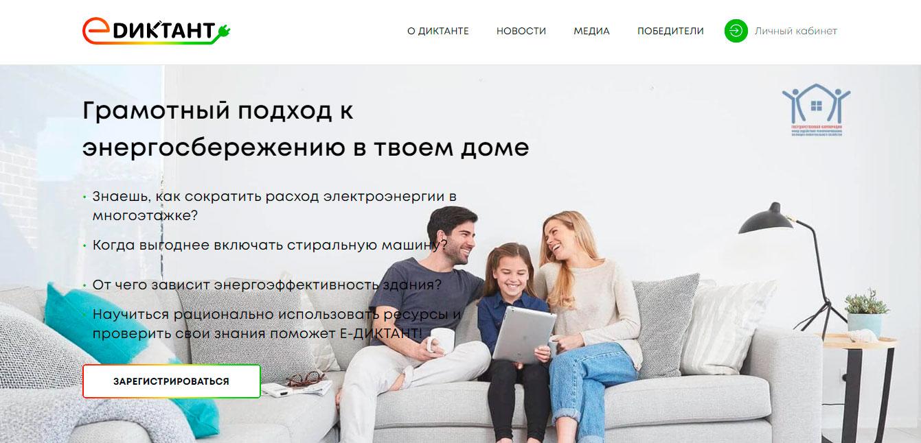 Всероссийский диктант по энергосбережению «E-ДИКТАНТ»!