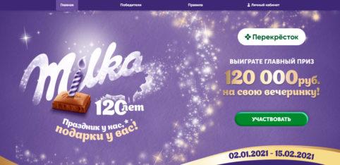 Акция Milka в Перекрестке «Праздник у нас – подарки у вас»!