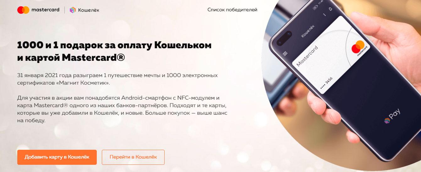 Акция MasterCard и Кошелёк «1000 и 1 подарок»!