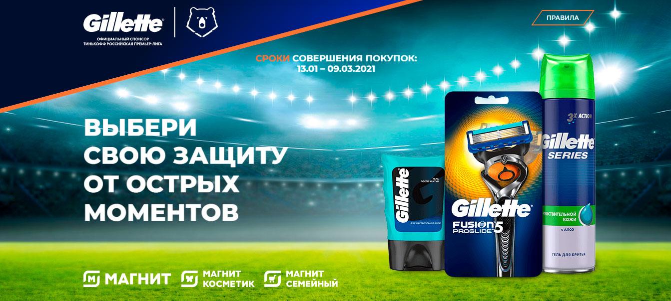 Акция Gillette в Магните «Выбери свою защиту от острых моментов»!