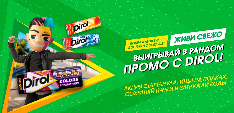 Акция Dirol 2021 «Dirol дарит подарки»!