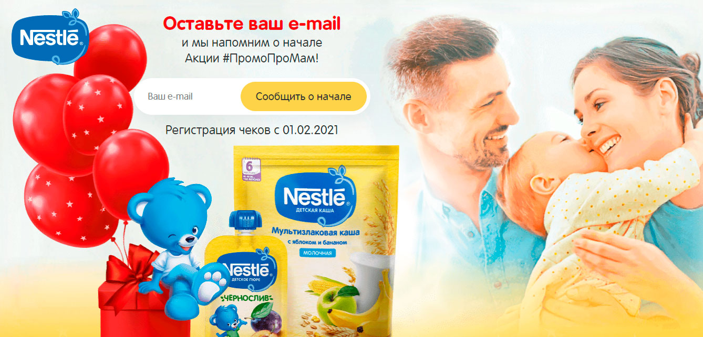 Акция Nestle 2021 «#ПромоПроМам»!
