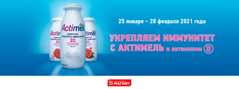Акция Actimel в Магните «Укрепляем иммунитет с Актимель»!