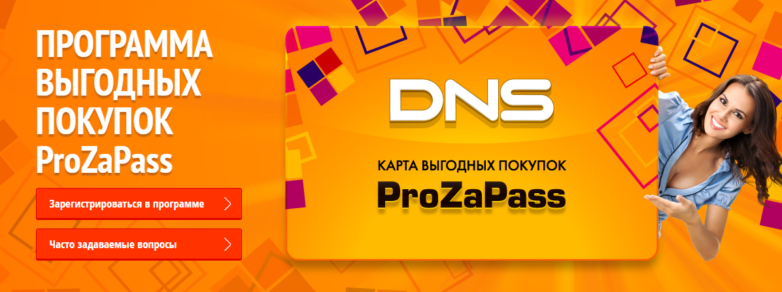 Карта «DNS»