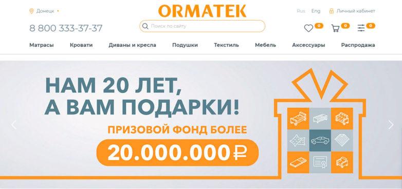 Акция ORMATEK «20 лет Орматек»!