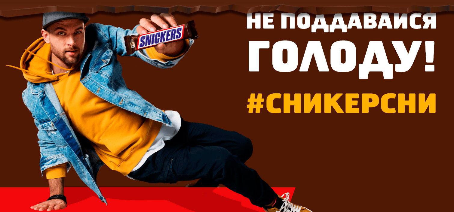 Акция Snickers «Snickers - 30 лет за любой движ»!