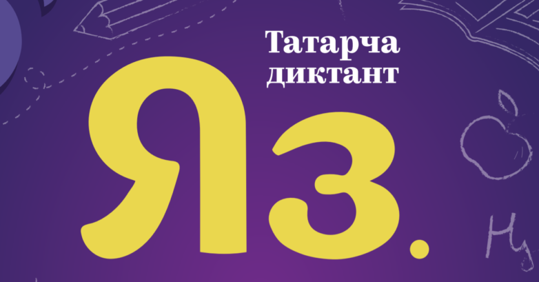 Татарча диктант Яз 2021