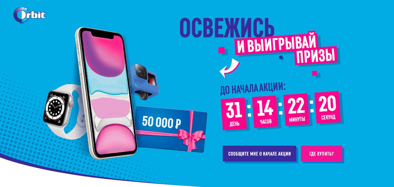 Акция Orbit «Освежись и выигрывай призы»!