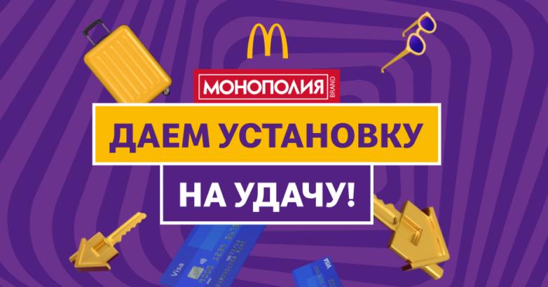 макдональдс монополия 2021