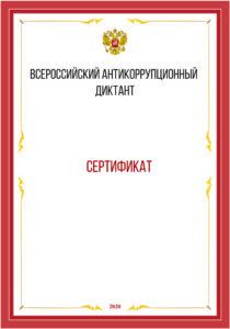 нтикоррупционный диктант сертификат