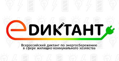 всероссийский диктант +по энергосбережению