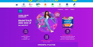 Акция Always «Получи шанс выиграть 200 тысяч рублей на осуществление мечты!»